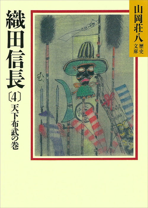 織田信長(4) 天下布武の巻-電子書籍-拡大画像