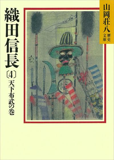 織田信長(4) 天下布武の巻-電子書籍