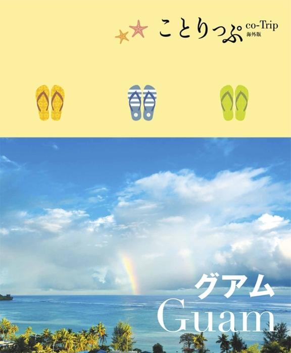 ことりっぷ海外版 グアム-電子書籍-拡大画像
