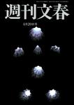 週刊文春 4月20日号-電子書籍