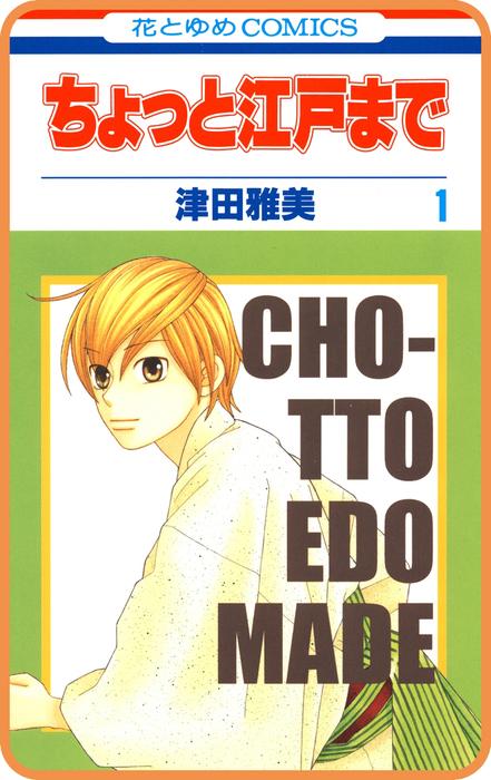 【プチララ】ちょっと江戸まで story02-電子書籍-拡大画像