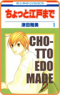 【プチララ】ちょっと江戸まで story02