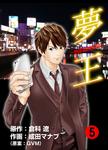 夢王 5-電子書籍