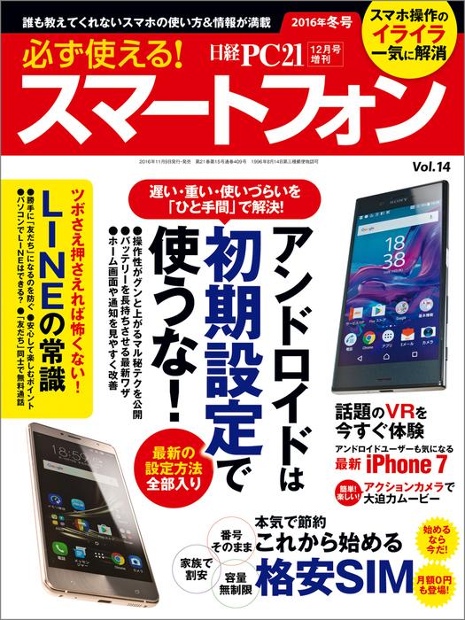 日経PC21 2016年12月号増刊 「必ず使える!スマートフォン 2016年冬号」拡大写真