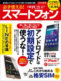 日経PC21 2016年12月号増刊 「必ず使える!スマートフォン 2016年冬号」-電子書籍