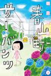 春山町サーバンツ 2巻-電子書籍