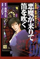 「名探偵・金田一耕助シリーズ(あすかコミックスDX)」シリーズ