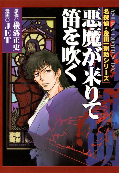 名探偵・金田一耕助シリーズ 悪魔が来りて笛を吹く-電子書籍