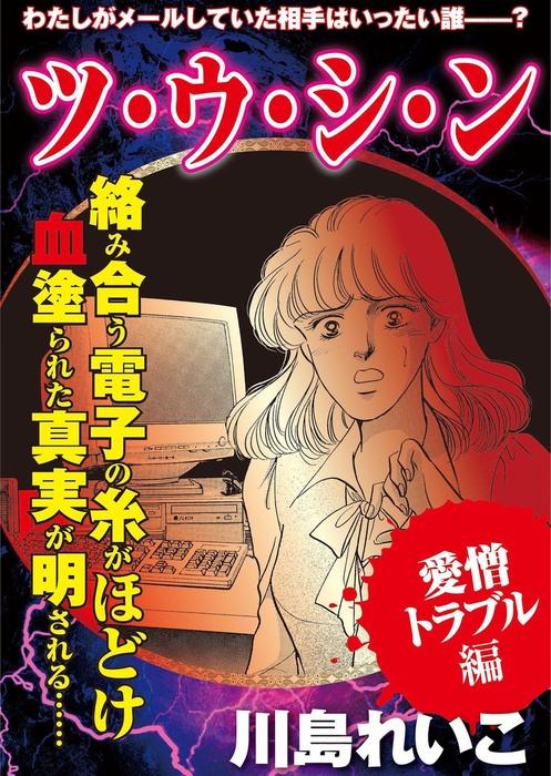 【愛憎トラブル編】ツ・ウ・シ・ン-電子書籍-拡大画像