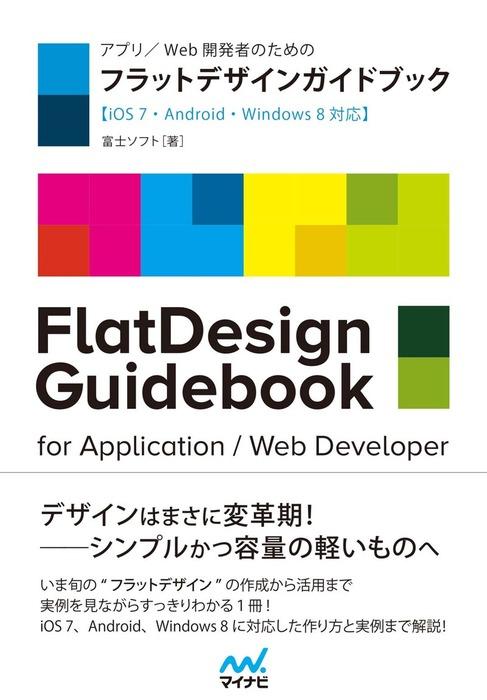 アプリ/Web開発者のための フラットデザインガイドブック【iOS 7・Android・Windows 8対応】-電子書籍-拡大画像
