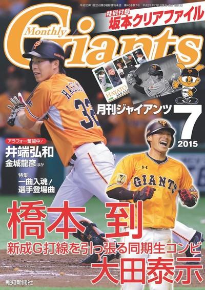 月刊ジャイアンツ2015年7月号-電子書籍