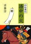 白狐魔記3 洛中の火-電子書籍