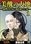 美醜の大地~復讐のために顔を捨てた女~ 1-電子書籍