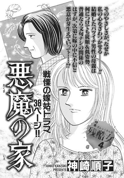 ガチンコ!!嫁姑大戦争~悪魔の家~-電子書籍