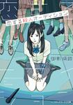 恋する殺人オーディション-電子書籍