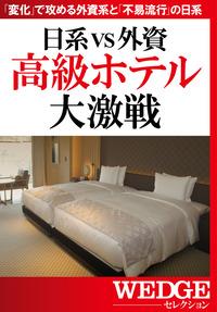 日系VS外資 高級ホテル大激戦(WEDGEセレクション No.26)