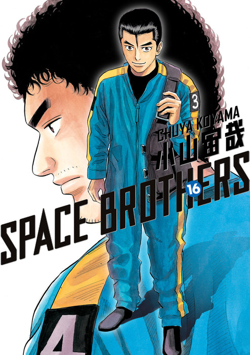 Space Brothers 16-電子書籍-拡大画像