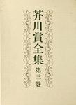 芥川賞全集 第三巻-電子書籍