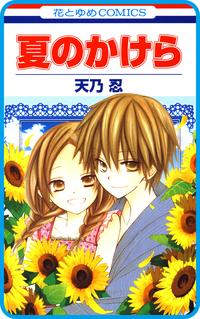 【プチララ】夏のかけら story03-電子書籍