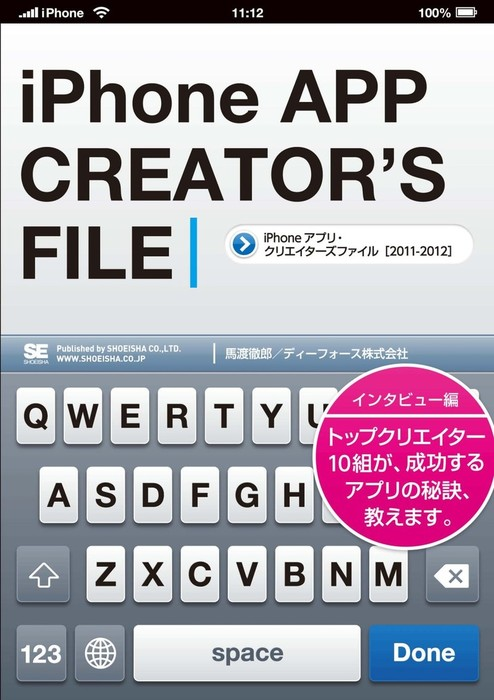 iPhoneアプリ・クリエイターズファイル[2011-2012]拡大写真