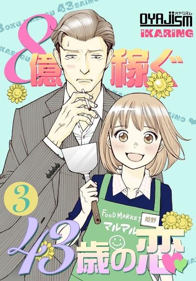 8億稼ぐ43歳の恋 3-電子書籍