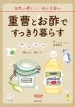 重曹とお酢ですっきり暮らす-電子書籍