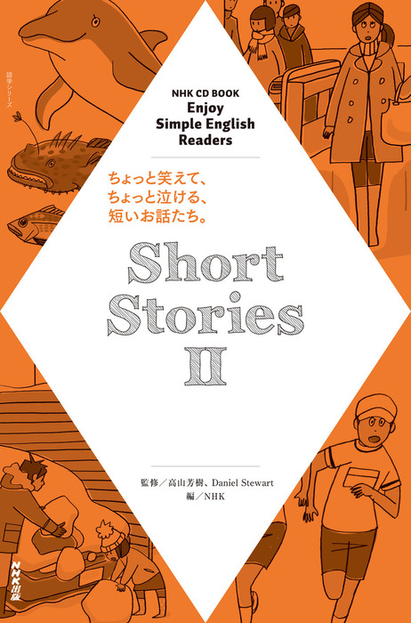 NHK Enjoy Simple English Readers Short Stories II拡大写真