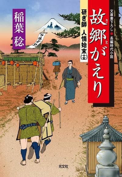 故郷(さと)がえり~研ぎ師人情始末(十五)~-電子書籍