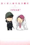 ヨメさんは萌え漫画家 1巻-電子書籍