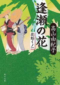 逢瀬の花 花魁くノ一-電子書籍