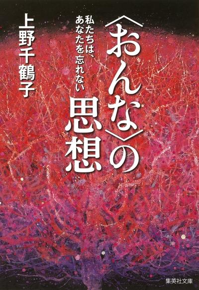 〈おんな〉の思想-電子書籍