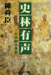 史林有声 : 中国歴史随想-電子書籍