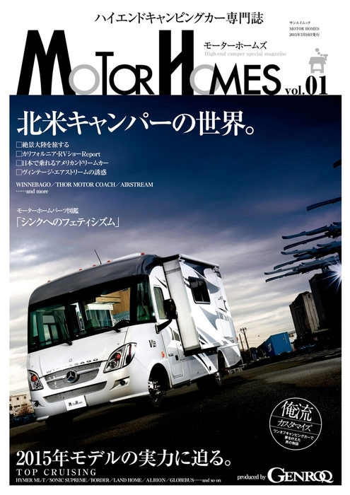 GENROQ特別編集 MOTOR HOMES Vol.1拡大写真
