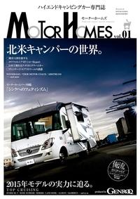 GENROQ特別編集 MOTOR HOMES Vol.1