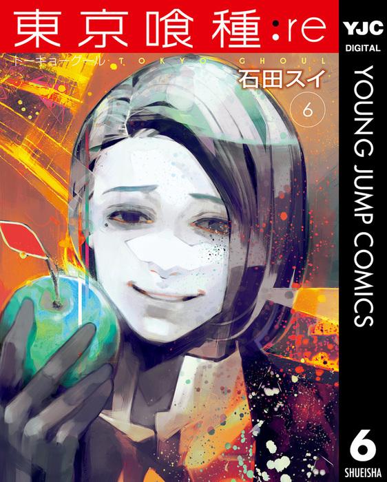 東京喰種トーキョーグール:re 6-電子書籍-拡大画像