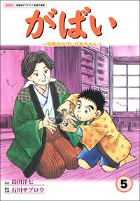 佐賀のがばいばあちゃん 5巻-電子書籍