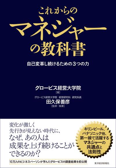 これからのマネジャーの教科書―自己変革し続けるための3つの力-電子書籍