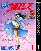 「なつきクライシス(ヤングジャンプコミックスDIGITAL)」シリーズ