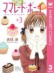 ママレード・ボーイ little 3-電子書籍