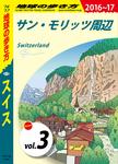地球の歩き方 A18 スイス 2016-2017 【分冊】 3 サン・モリッツ周辺-電子書籍