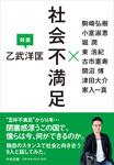 社会不満足 ―乙武洋匡 対談-電子書籍