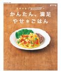 管理栄養士watoさんのかんたん、満足 やせ*ごはん-電子書籍