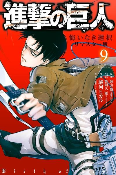 進撃の巨人 悔いなき選択 リマスター版(9)-電子書籍