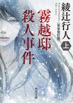 霧越邸殺人事件(上)<完全改訂版>-電子書籍