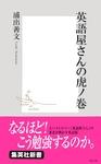 英語屋さんの虎ノ巻-電子書籍