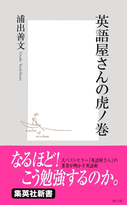 英語屋さんの虎ノ巻-電子書籍-拡大画像