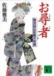 お尋者 物書同心居眠り紋蔵(四)-電子書籍