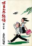 博多っ子純情 8-電子書籍