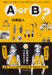 A or B ?-電子書籍