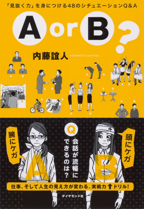 A or B ?-電子書籍-拡大画像